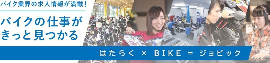 バイク業界の求人情報が満載!Webikeが運営するバイク業界への就職を目指す人のための求人ポータルサイト